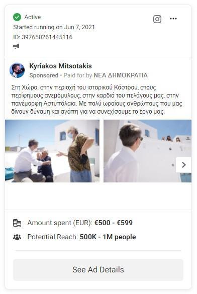 , Νέα Δημοκρατία/«Λεφτά υπάρχουν» για διαφήμιση στο Facebook, INDEPENDENTNEWS
