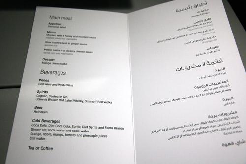 Меню для пассажиров эконом-класса на рейсе Доха-Киев