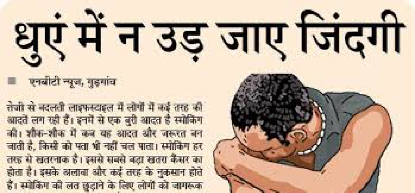 """No Smoking Day"" in Navbharat Times"