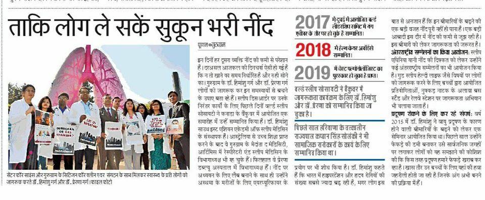 Dainik Jagran Coverage of Dr. Himanshu Garg