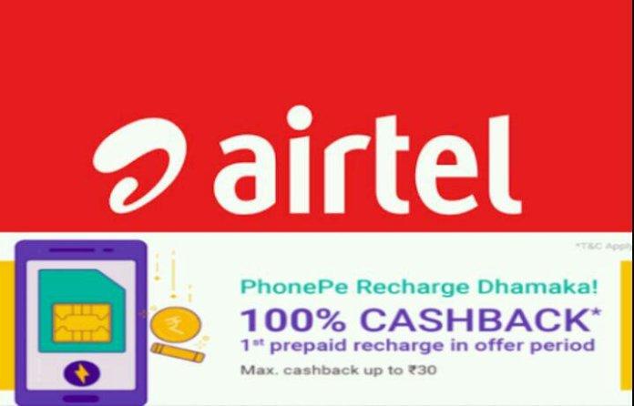 Phonepe airtel 100% cashback offer