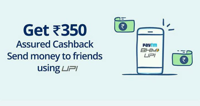 Paytm send money cash back offer December