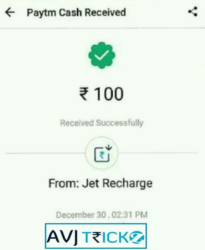 Jet Recharge Paytm proof