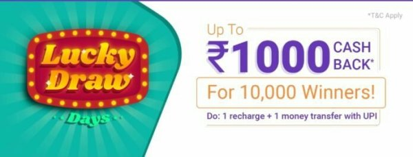 PhonePe Lucky Draw Offer : Get Upto Rs. 1,000 Cashback (10,000 Winner's Every Day)
