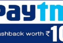 Paytm Cashback Offer - Pay Rs.1 & Get Rs.10 Cashback (*All users*)