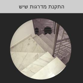 סוגי מדרגות שיש
