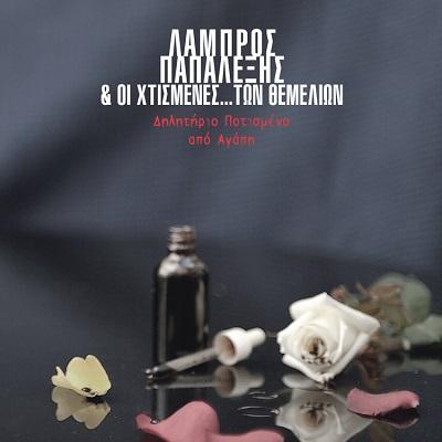 Lampros Papalexis & Oi Xtismenes... Ton Themelion.jpg