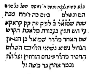 Shulchan Aruch edition of Cracow 1617, printed by Shmuel Horowitz available on Otsar Haposkim