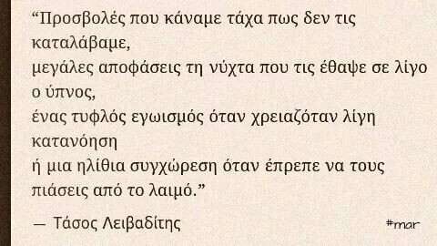 forgive-greek-poetry-quote-text-favim_com-2011773