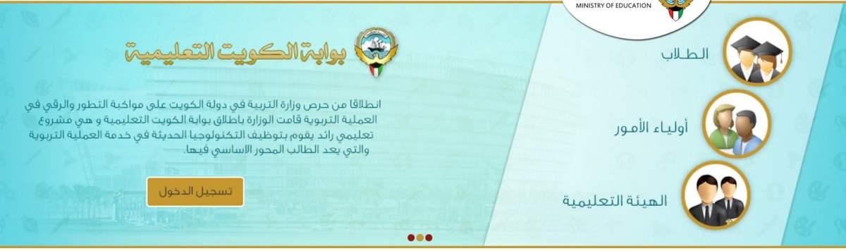 وزارة التربية الكويت 2017 رابط الموقع الرسمي