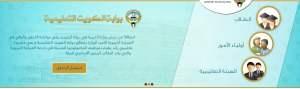 وزارة التربية الكويت 2016 رابط الموقع الرسمي