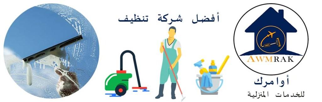 شركة تنظيف بالبخار بالرياض