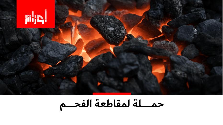 مع اقتراب عيد الأضحى واستمرار حرائق الغابات، حملة على مواقع التواصل لمقاطعة الفحم