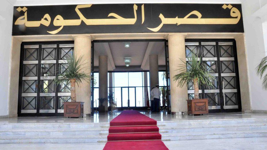 قصر الحكومة