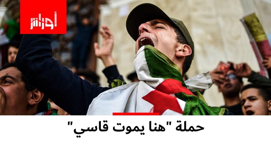 ناشطون يطلقون حملة #هنايموتقاسي لتجنيد الشعب للخروج بقوة في الحراك.. ماهي دوافعها؟