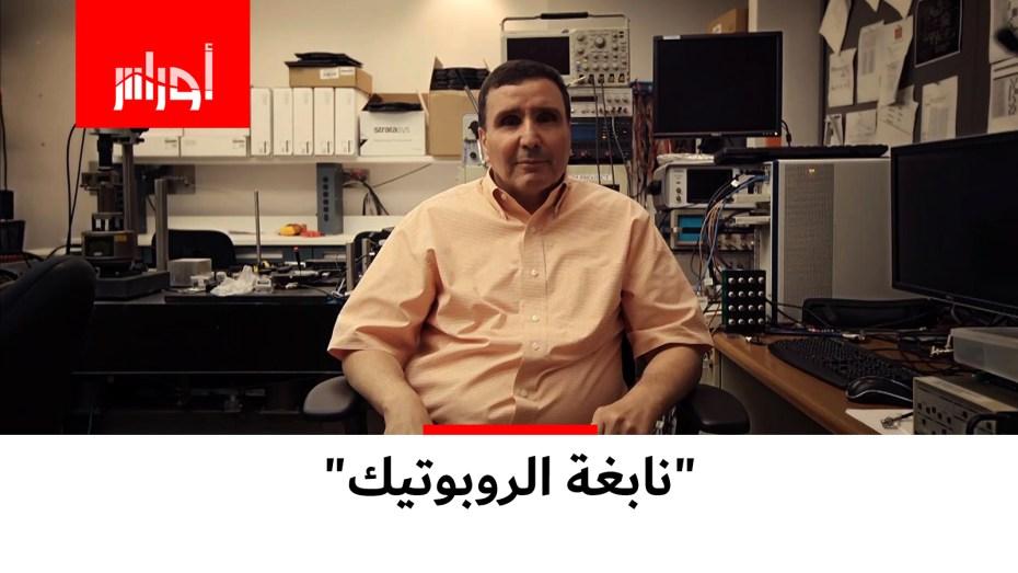 اخترع أسرع روبوت في العالم، تعرف على البروفيسور الجزائري يوسف كمال تومي