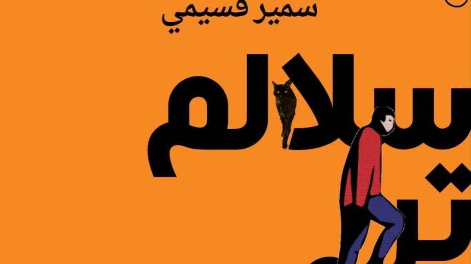 """""""سلالم ترولار"""" لسمير قسيمي .. رواية ملعونة لكاتب أكثر لعنة"""