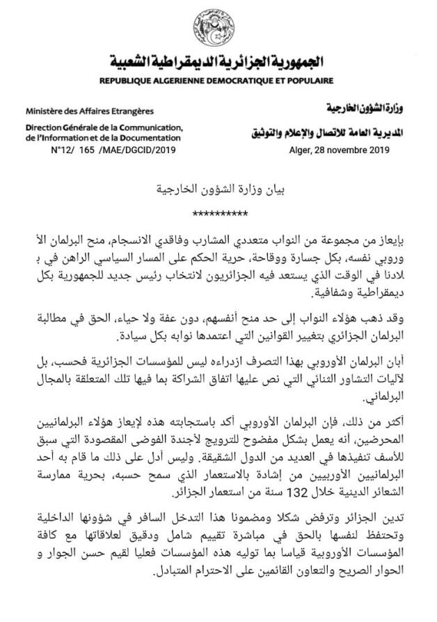 وزارة الخارجية الجزائرية