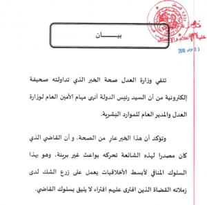 وزارة العدل تنفي إنهاء مهام مسؤولين ساميين بالوزارة