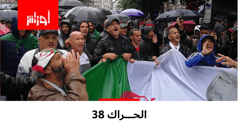 #شاهد أبز الصور من حراك الجمعة 38