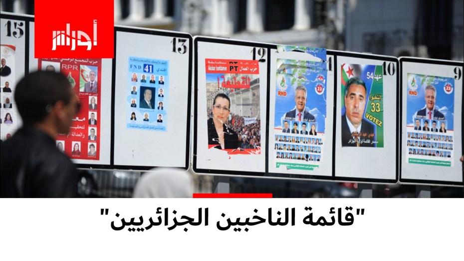 أكثر من 24 مليون ناخب جزائري مسجل في القوائم الانتخابية الوطنية.. كم تتوقع سيشارك منهم في #الرئاسيات القادمة؟