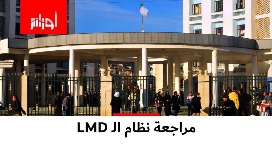 تغيير نظام الـ LMD