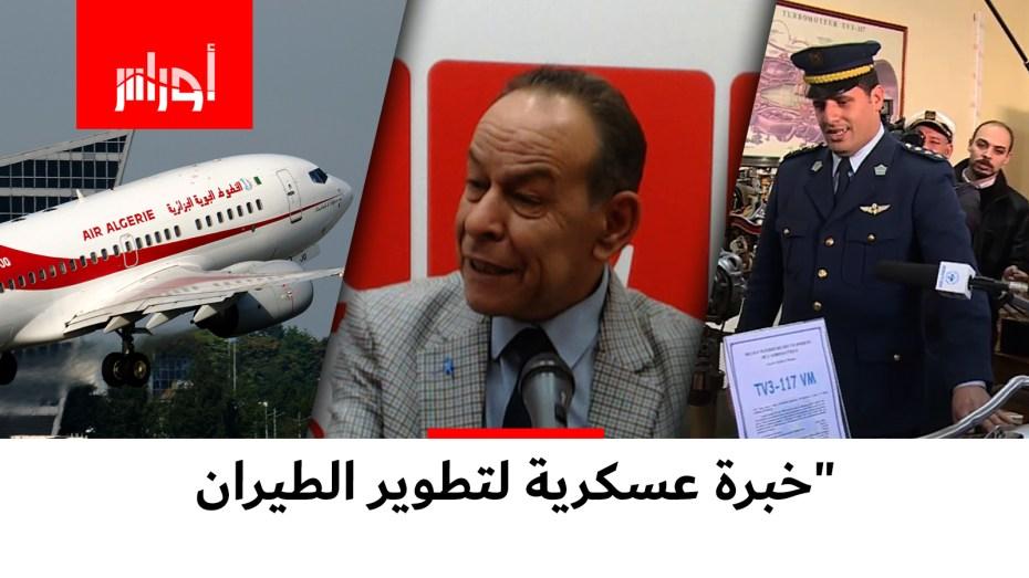 خبير طيران جزائري يقول إن خبرة المؤسسة #العسكرية ضرورية لتطوير #الجوية_الجزائرية.. التفاصيل مع الفيديو