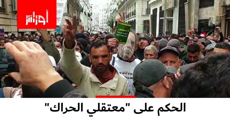"""هذه هي الأحكام التي صدرت في حق بعض """"معتقلي #الحراك"""".. احتجاجات عارمة عرفها محيط #المحكمة"""