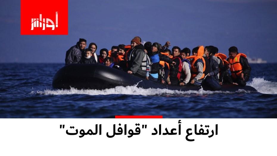 """أرقام """"مخيفة"""" أخرى عن واقع #الهجرة غير النظامية في #الجزائر.. هل للأزمة الحالية يد في ذلك؟"""