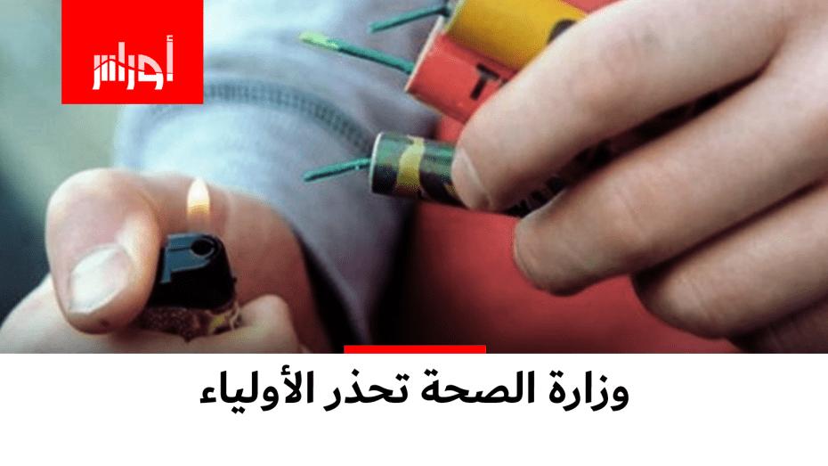 وزارة #الصحة تحذر الأولياء من أخطار المفرقعات عشية الاحتفال بـ #المولدالنبويالشريف