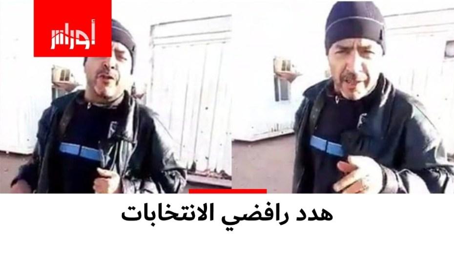 شاهد مصير صاحب الفيديو الذي هدد رافضي #الانتخابات بسلاح #كلاشينكوف