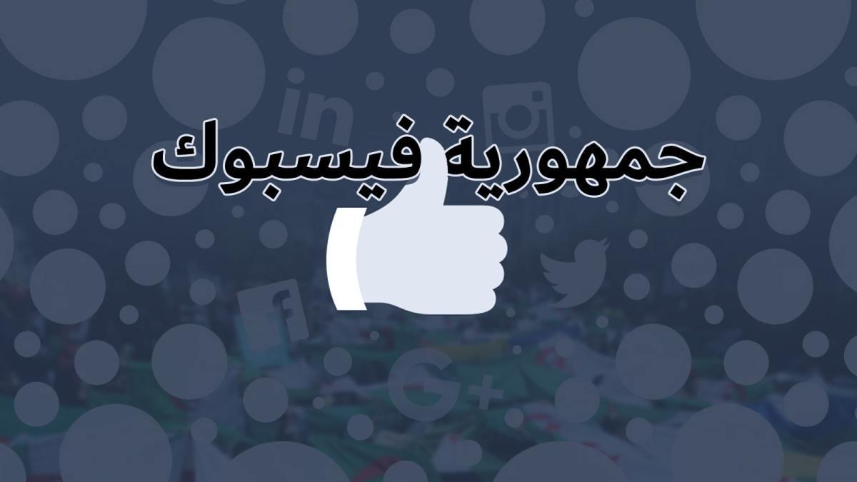 جمهورية فيسبوك