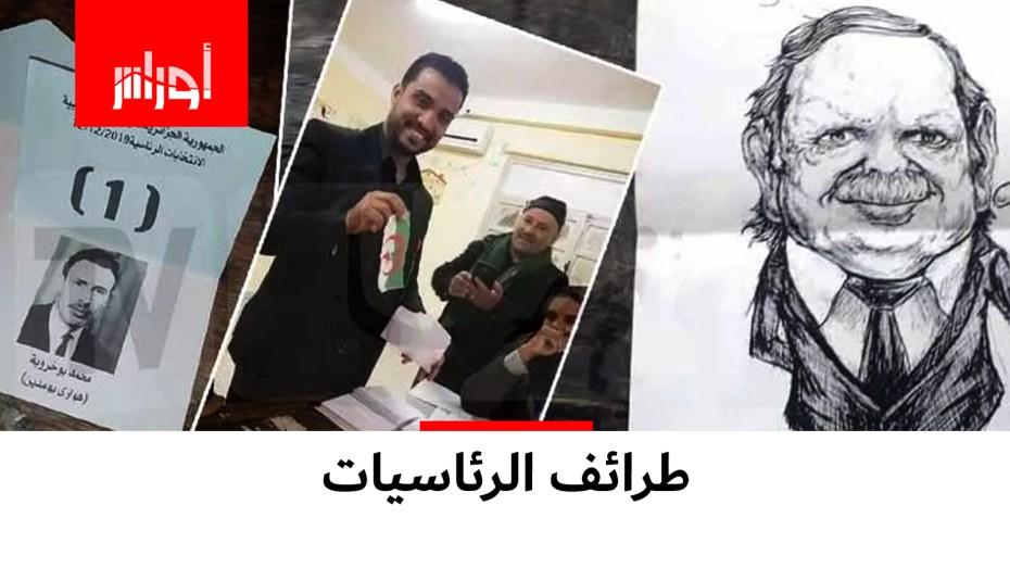 صور شخصيات بدل المترشحين.. شاهد أطرف ما وجد في الأظرفة الملغاة لبعض الناخبين في #رئاسيات 12 ديسمبر