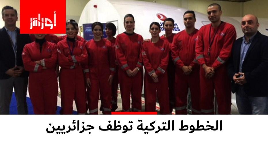 الخطوط التركية توظف جزائريين