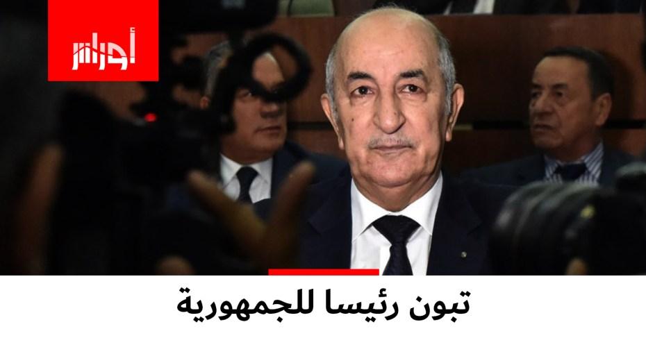 عبد المجيد #تبون، سابع رئيس جمهورية للجزائر.. كيف ترى نتائج #الرئاسيات؟