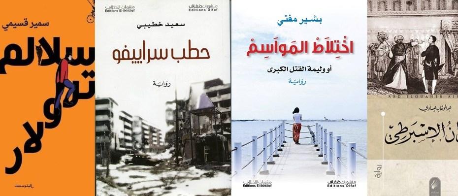 اكتساح جزائري للقائمة الطويلة لجائزة البوكر العربية