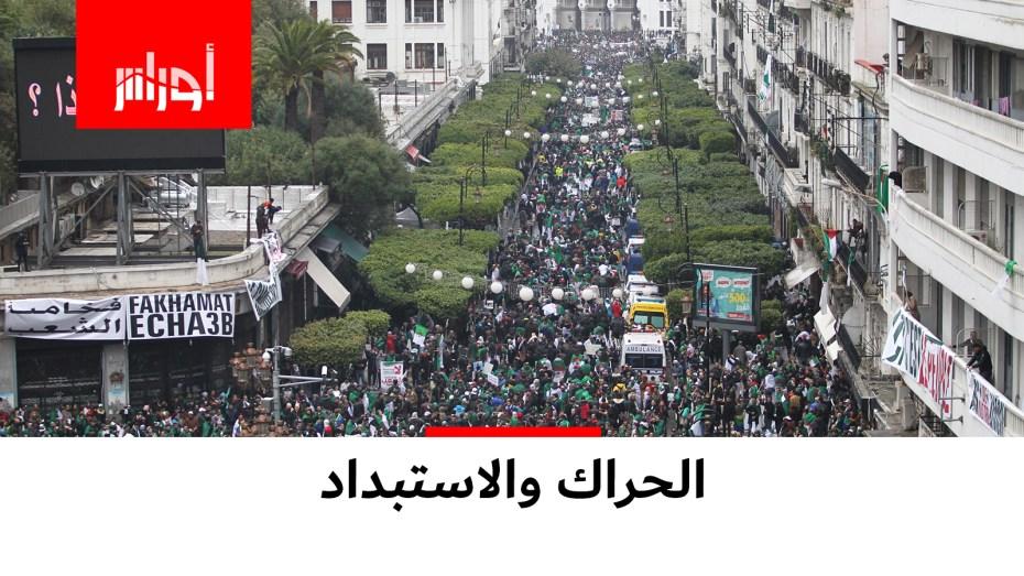 تقرير يرى أن الحراك الجزائري أخرج البلاد من دائرة الاستبداد.. شاهد تصنيف الجزائر في مؤشر الديمقراطية
