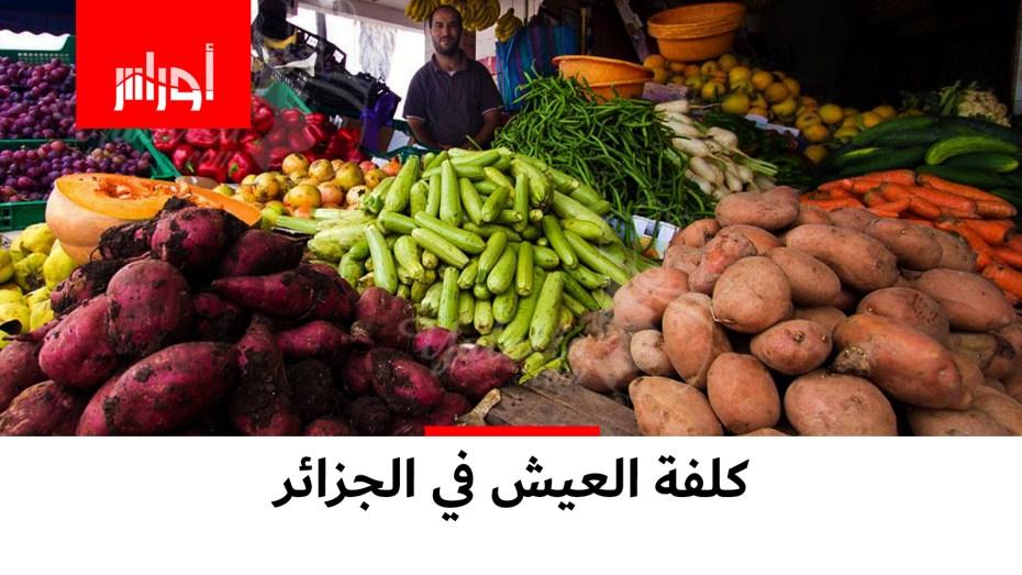 حسب آخر تصنيف دولي، #الجزائر في مرتبة متأخرة عالميا من حيث المستوى المعيشي.. شاهد معايير التصنيف