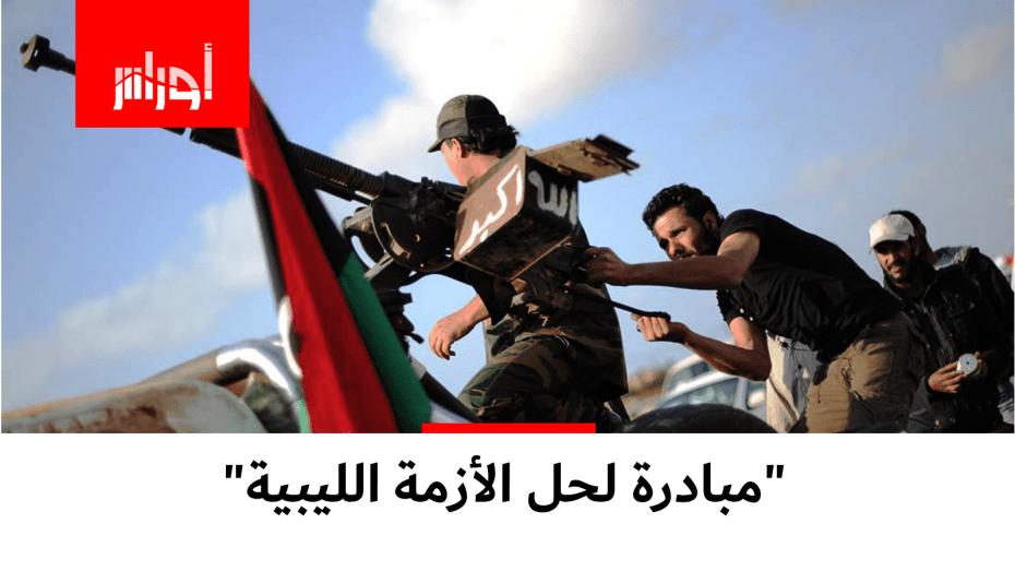 """""""مبادرة لحل الأزمة الليبية"""""""