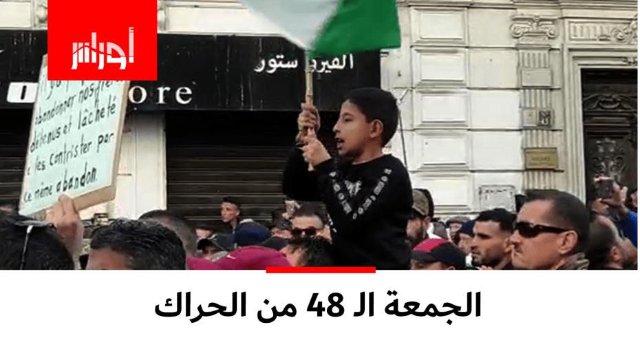 هل تراجعت أعداد المشاركين حقا في #الحراك كما يقول ناشطون؟.. شاهد أبرز الصور من الجمعة الـ48