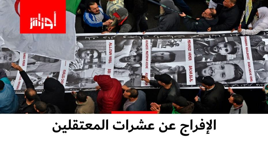 الافراج عن عشرات المعتقليين