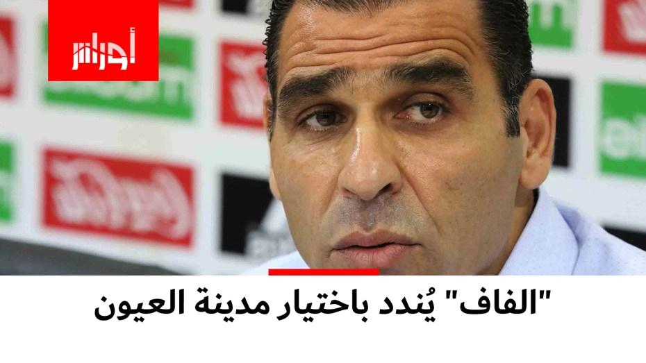 الفاف تهدد بمقاطعة احتفالات #الكاف في العاصمة الصحراوية #العيون.. شاهد السبب