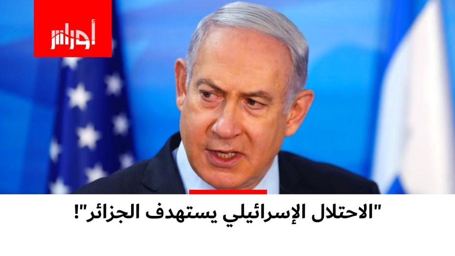 تسريبات صوتية لمستشار #نتنياهو تكشف عن استهداف إسرائيلي محتمل لـ #الجزائر!.. شاهد التفاصيل