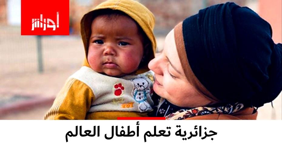 جزائرية تعلم أطفال العالم