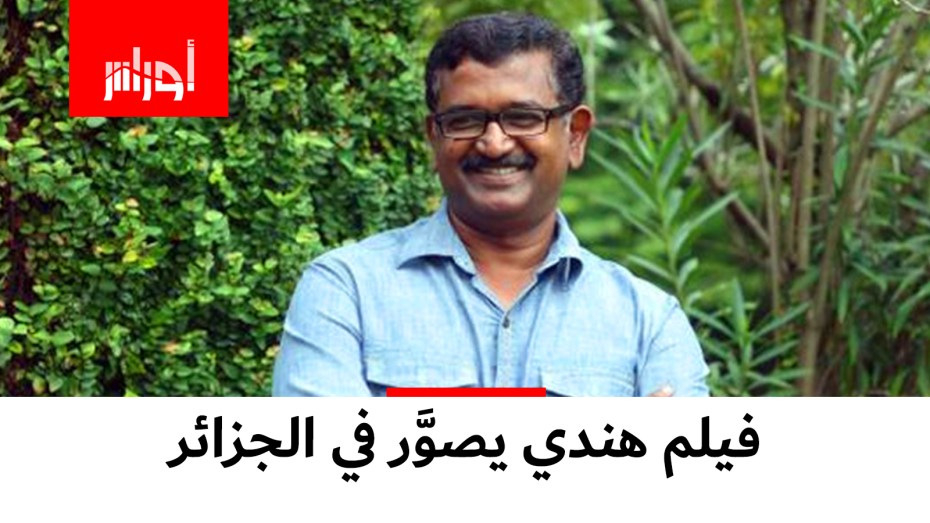 مخرج هندي عالمي في #الجزائر لتصوير فيلم في #الصحراء_الجزائرية.