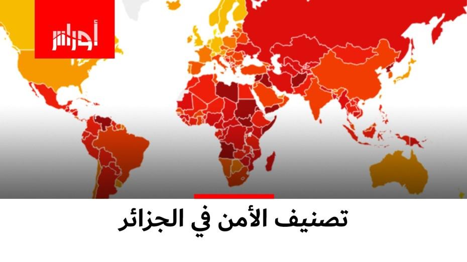 تعرف على ترتيب #الجزائر ضمن أكثر الدول أمانا في العالم.. ترتيب متأخر رغم مؤشرات إيجابية!