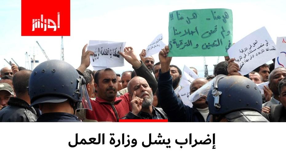 إضراب يشل وزارة العمل