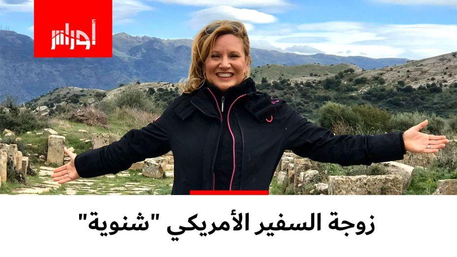 """تعرف على قصة #كيرين_روز زوجة السفير الأمريكي #بالجزائر مع لقب #""""شنوية"""""""