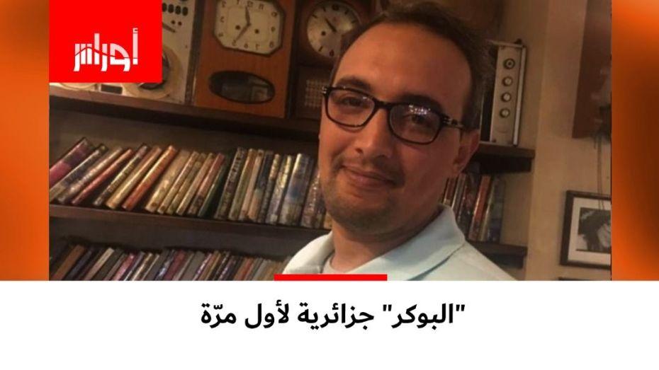 جائزة #البوكر للراوية العربية تذهب لأول مرة إلى جزائري.. تعرف على الرواية وصاحبها عبد الوهاب #عيساوي