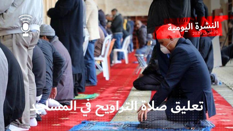 النشرة اليومية: تعليق صلاة التراويح في رمضان